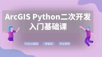 ArcGIS-Python二次开发基础课程,两个课程拼接