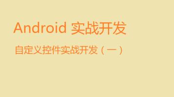 Android 自定义控件(一)完全自定义控件