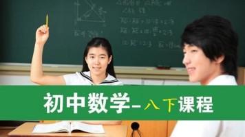 初二数学八下录播课堂(慧诚教育)