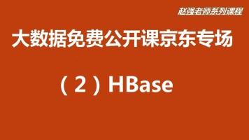 【赵强老师】京东大数据平台专题之二:HBase