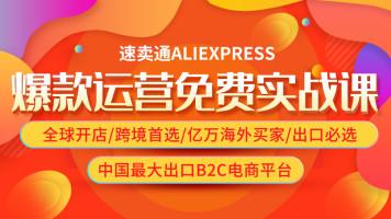 跨境电商速卖通AliExpress出口一站货通天下【优梯跨境】