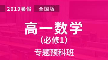 2019高一数学:专题预科班(暑假预习)【家课堂网校】