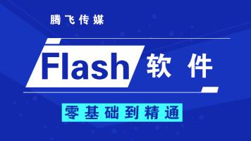 flash软件基础