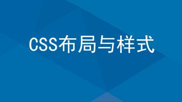 CSS布局,样式与动画