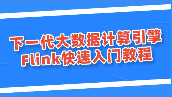 下一代大数据计算引擎Flink快速入门教程