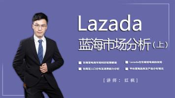 Lazada东南亚蓝海市场分析(上)