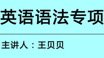 英语语法专项