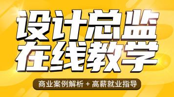 淘宝美工/电商设计/PS教程/平面/合成/海报/字体/修图/排版/调色