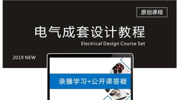 电气成套设计课程答疑课