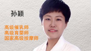 孙颖高级催乳网络课