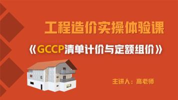 体验课|GCCP清单计价与定额组价