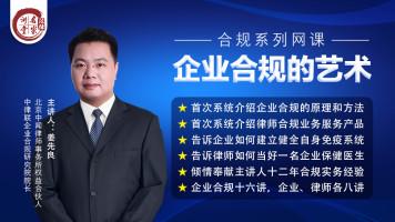 姜先良律师:企业合规的艺术