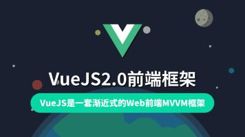 【云知梦】VueJS2.0前端框架