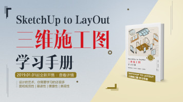 SketchUp to LayOut 三维施工图