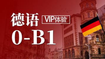 精讲德语 0-B1 强化版【VIP体验课】