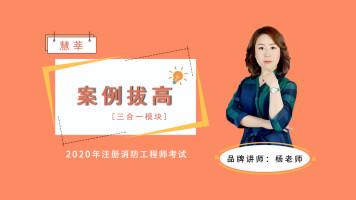 慧莘消防【2020年案例】拔高班