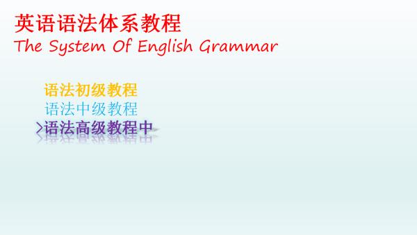 英语语法体系(高级教程中)