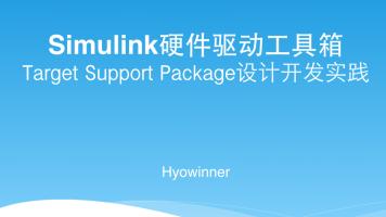 Simulink硬件驱动工具箱的设计与开发