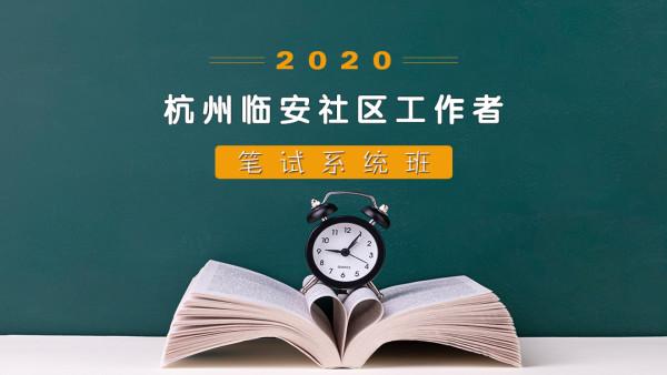 2020年临安社区工作者笔试精讲班