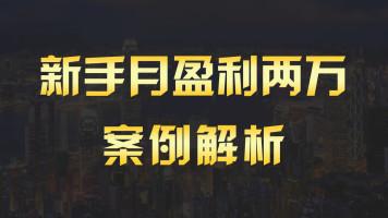 淘宝运营推广如何引流 如何开网店 零基础新手月盈利2万案例解析