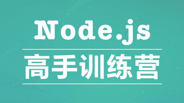 Node.js高手训练营,老司机必看直播课