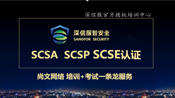【官方授权推荐】深信服SCSA培训+考试进阶认证课程(不含考试)