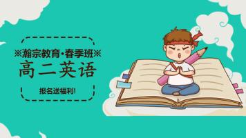 瀚宗春季精品班~高二英语