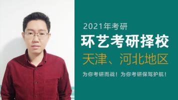 2021年环艺考研择校规划课:天津、河北地区