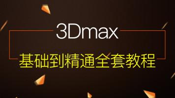 3DMAX基础到精通全套教程