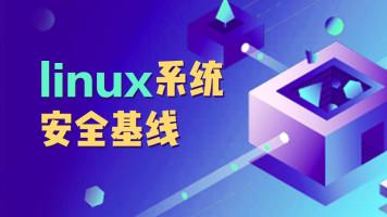 linux系统基线