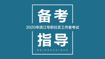 2020年滨江社区工作考笔试备考指导