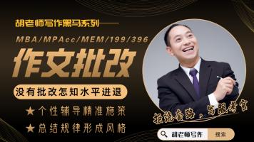 2022MPAcc/MBA胡老师写作文【作文批改营】直播互动批改限额小班
