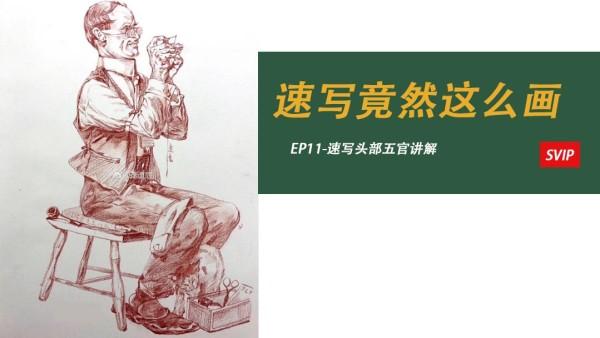 EP11-速写头部五官讲解