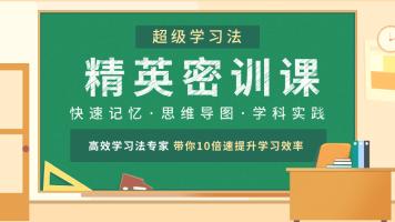 超级学习法·密训直播课