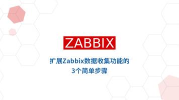 扩展Zabbix数据收集功能的3个简单步骤