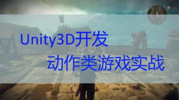 Unity游戏开发动作类游戏实战教程