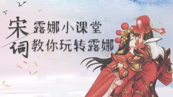 S21赛季王者荣耀宋词露娜小课堂(精简课程)