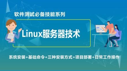 门道科技-Linux服务器技术-软件测试必备技能
