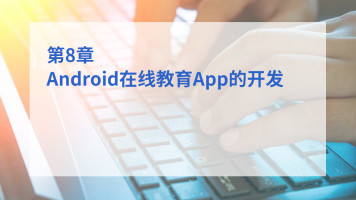 Android开发与实战-第8章 Android在线教育App的开发