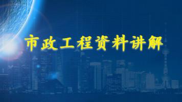【恒智天成】市政工程资料填写讲解(20年经验老师)