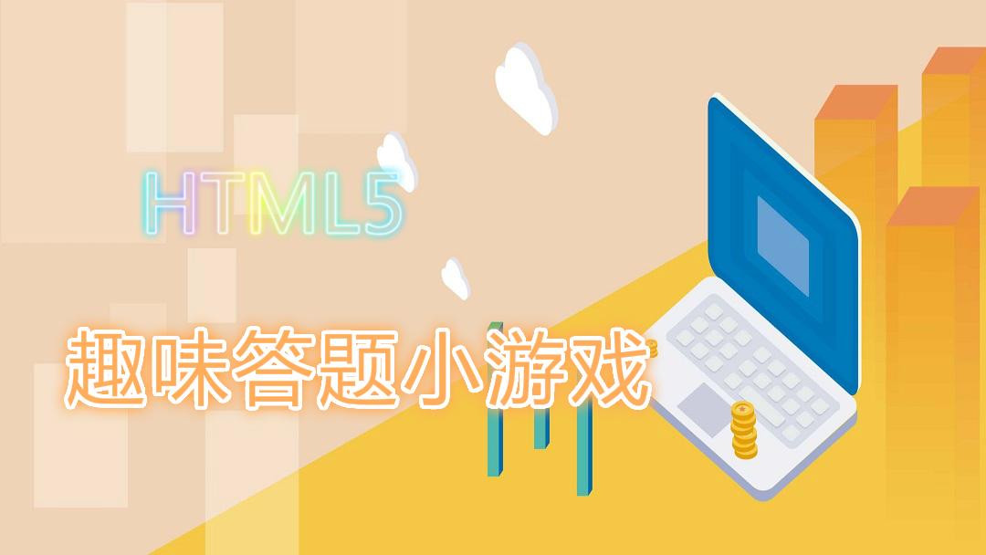 HTML5趣味答题小测试
