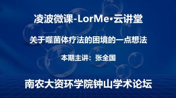 凌波微课-LorMe云讲堂-第九讲