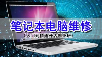 笔记本台式机主板电脑维修U盘重装系统安装电脑组装维护教程