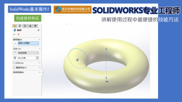 SolidWorks应用技能课题一