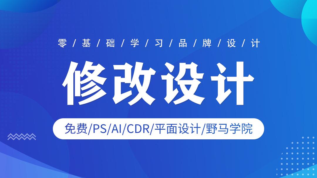 PS图片设计/PS/AI/CDR/平面设计【免费】野马学院