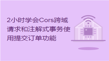 2小时学会电商订单提交CORS跨域请求解决方案