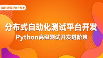 【首家】分布式自动化测试平台开发---Python高级测试开发年薪50W