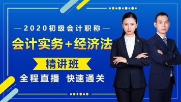 【A班-2020年初级会计职称精讲班直播课】|实务+经济法基础