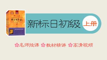 新版中日交流标准日本语初级上册网授精讲班