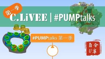 C.LiVEE | #PUMPtalks 第一季 | 柱塞泵的十个细节